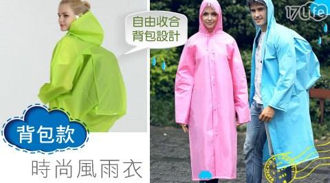 前開式/耐磨/EVA/背包款/時尚/風/雨衣/風衣