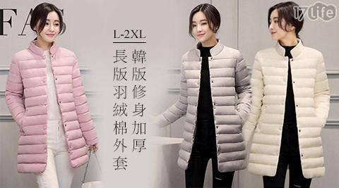平均每件最低只要768元起(含運)即可購得韓版修身加厚長版羽絨棉外套1件/2件/4件,多色多尺寸任選。