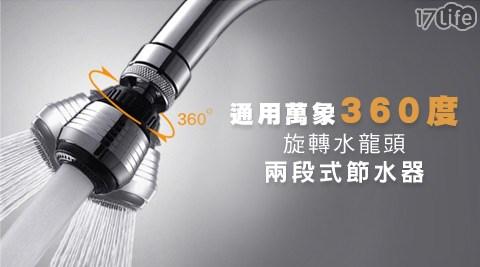 通用萬象360度旋轉水龍頭兩段式節水器