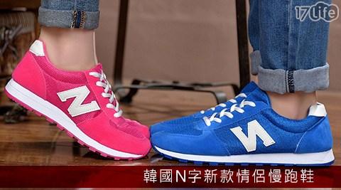 韓國N字新款情侣慢跑鞋