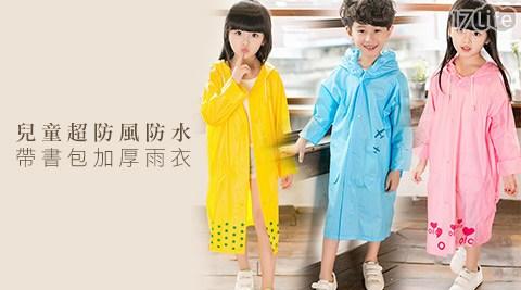 超防風/防水/可愛/兒童/帶書包/加厚雨衣/雨衣/帶書包雨衣/兒童雨衣