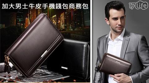 加大/男士/牛皮/手機錢包/商務包/皮夾