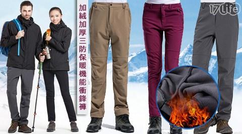加絨/加厚/三防/保暖/機能/衝鋒褲