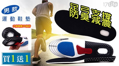 只要198元(含運)即可享有原價400元男款足弓支撐防臭減震運動鞋墊任選2雙,享買一送一優惠。