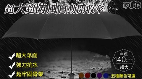 超大/超防風/自動開收傘/傘/自動傘/摺疊傘/雨傘