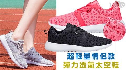 輕量/彈力/透氣/太空鞋/鞋/休閒鞋/慢跑鞋