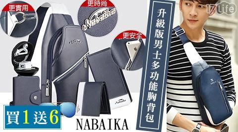 平均每入最低只要769元起(含運)即可享有NABAIKA升級版頂級男士多功能斜跨包1入/2入/4入/6入,顏色:藍/黑/棕/橘,購買再加贈眼鏡+皮夾+皮帶+短夾+卡包+收納盒1組/2組/4組/6組!