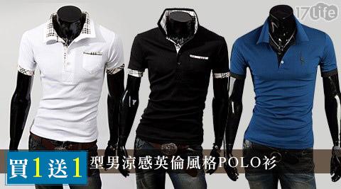 買一送一/型男/涼感/英倫/風格/polo/襯衫/上衣