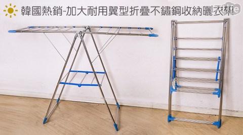平均每入最低只要676元起(含運)即可享有韓國熱銷~加大耐用翼型折疊不鏽鋼收納曬衣架1入/2入/4入。
