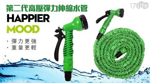 第二代高壓彈力伸縮水管組系列
