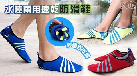 水陸/兩用/速乾/防滑鞋/透氣/懶人鞋