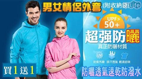 只要538元(含運)即可享有原價1,500元防曬透氣速乾防潑水男女情侶外套(附收納袋)共2入(買1送1),多色多尺寸任選。