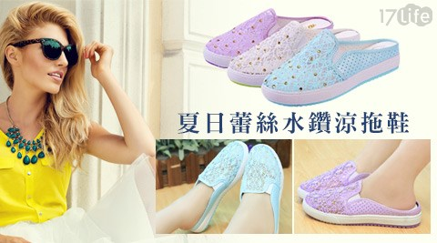 夏日蕾絲水鑽涼拖鞋