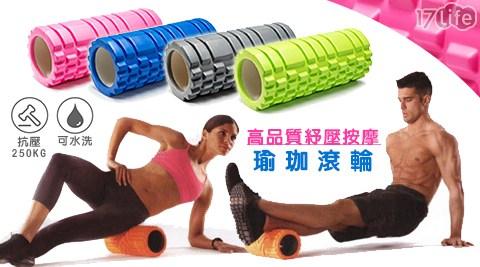 高品質/紓壓/按摩/瑜珈/滾輪/運動/伸展