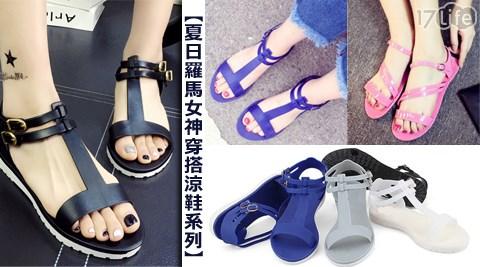 平均每雙最低只要139元起(含運)即可購得夏日羅馬女神穿搭涼鞋系列1雙/2雙/4雙/8雙,多款多色多尺寸任選。