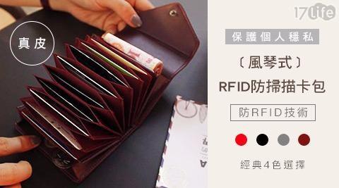 卡包/卡夾/RFID掃描卡包