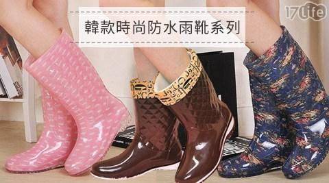 韓款時尚防水雨靴系列