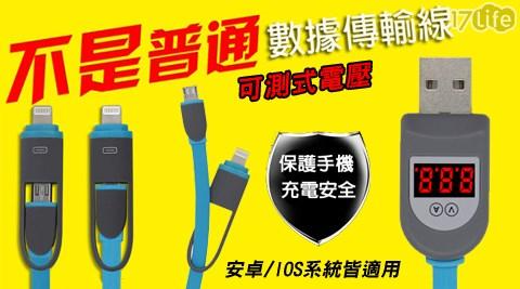 可測式電壓流傳輸快充線