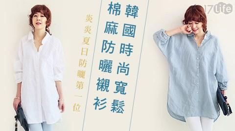平均每件最低只要275元起(含運)即可購得韓國時尚寬鬆棉麻襯衫任選1件/2件/4件/6件,兩款多色任選!