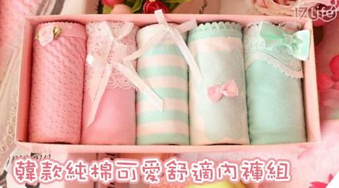 平均每盒最低只要189元起(含運)即可購得韓款純棉可愛舒適內褲組1盒/2盒/4盒/6盒/8盒(5件/盒),多款任選。