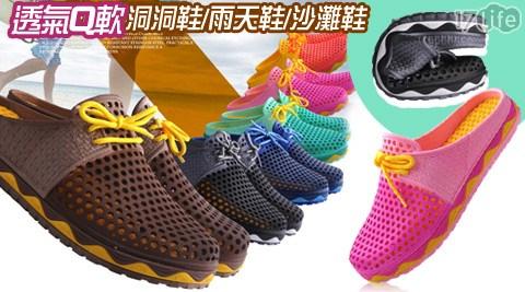 透氣Q軟洞洞鞋/雨天鞋/沙灘鞋男女款