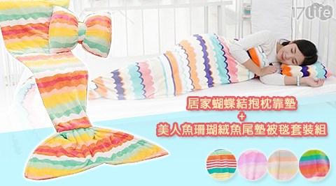 居家/蝴蝶結/抱枕/靠墊/美人魚/珊瑚絨/魚尾墊/被毯