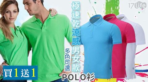 只要298元(含運)即可享有原價780元極速乾涼感男女款POLO衫任選2入,多色多尺寸選擇,享買一送一優惠!