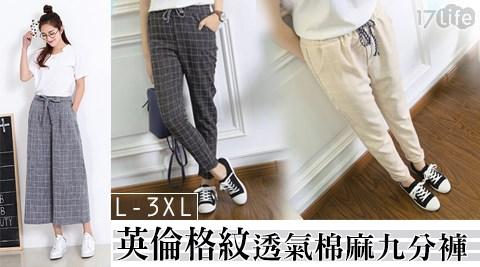 平均每入最低只要299元起(含運)即可享有L-3XL英倫格紋透氣棉麻九分褲任選1入/2入/4入/8入,A/B兩款,多色多尺寸任選。