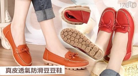 新款真皮透氣防滑豆豆鞋