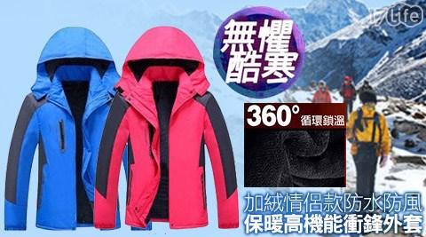 平均每件最低只要459元起(含運)即可購得加絨情侶款防水防風保暖高機能衝鋒外套1件/2件/4件/6件/8件,款式:男款/女款,多色多尺寸任選。
