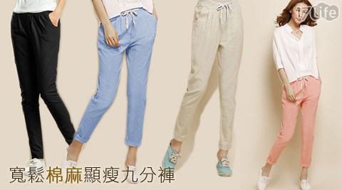 平均每件最低只要235元起(含運)即可購得寬鬆棉麻多尺碼顯瘦九分褲1件/2件/4件,顏色:卡其/黑/粉/天藍/深藍,尺寸:M/L/XL/XXL。