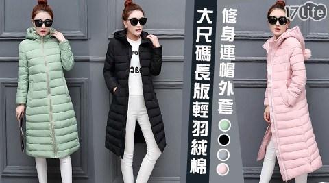 平均每件最低只要579元起(含運)即可購得大尺碼長版輕羽絨棉修身連帽外套1件/2件/3件/4件,多色多尺碼任選。