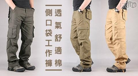 透氣舒適棉側口袋工作褲