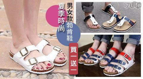 買一送一/夏季/時尚/男女/勃肯/鞋/懶人鞋/休閒鞋