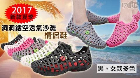 洞洞/縷空/透氣/沙灘/情侶鞋/懶人鞋/鞋