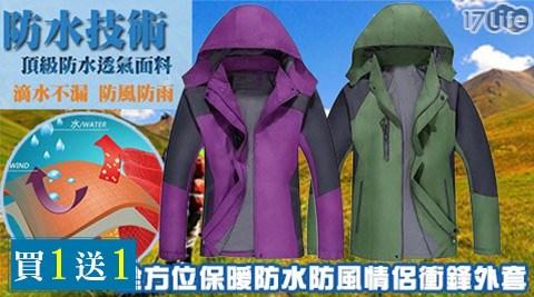 全方位保暖防水防風情侶17life 取消 訂單衝鋒外套(買一送一)