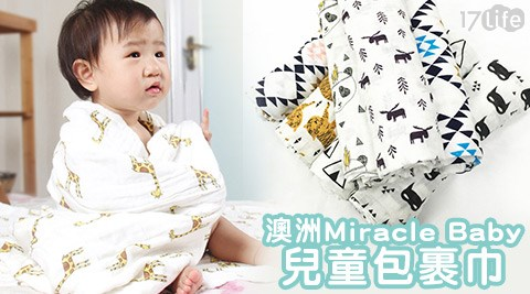 平均每入最低只要249元起(含運)即可購得澳洲Miracle Baby兒童包裹巾1入/2入/4入/6入/8入/12入,款式:印地安帳篷/粉點貓咪/蝴蝶結/紫色麋鹿/印地安熊貓。