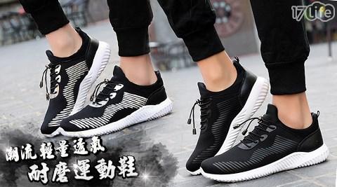 平均每雙最低只要438元起(含運)即可享有2017新款潮流輕量透氣耐磨運動鞋1雙/2雙/4雙,顏色:黑色/銀色,多尺寸任選。