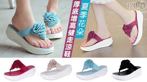 夏季/花朵/厚底/增高/健走/涼鞋/健走鞋