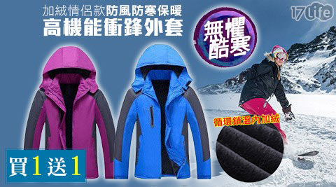 買一送一/加絨/情侶款/防風/防寒/保暖/衝鋒/外套