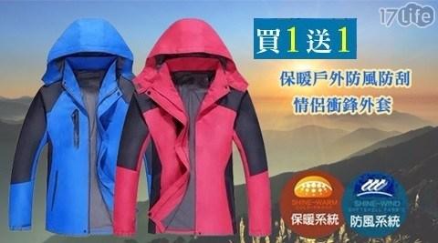 買一送一/保暖/戶外/防風/防刮/情侶/衝鋒外套/外套