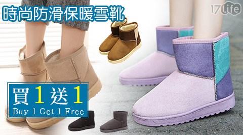 只要398元(含運)即可享有原價1,960元韓款時尚防滑保暖雪靴1雙,款式:經典素色款/拼色糖果款,多色多尺寸任選。購買即享買一送一優惠!