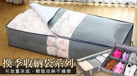 換季床底收納袋系列