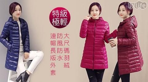 平均每件最低只要699元起(含運)即可購得大尺碼特級輕羽絨防風防水連帽長版外套1件/2件/4件/6件,多色多尺寸任選。