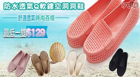 平均最低只要129元起(含運)即可享有防水透氣Q軟鏤空洞洞鞋平均最低只要129元起(含運)即可享有防水透氣Q軟鏤空洞洞鞋1雙/2雙/4雙,多色多尺碼任選。