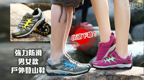 防滑/登山鞋/鞋/慢跑鞋/休閒鞋