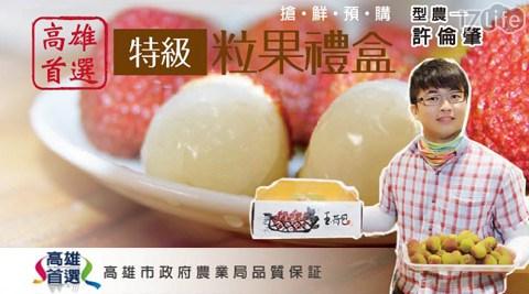 高雄/大樹/牛奶玉荷包/玉荷包/荔枝/水果