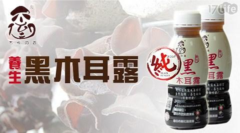 平均每瓶最低只要29元起(含運)即可購得【不倒の菇】養生黑木耳露10瓶/12瓶/24瓶(350ml/瓶)。