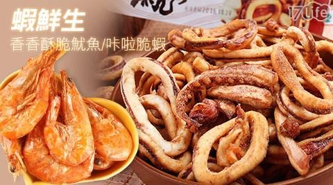 蝦鮮生-香香酥脆魷魚/咔啦脆蝦系列