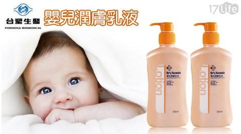 台塑生醫Dr's Formula-17life現金券嬰兒潤膚乳液